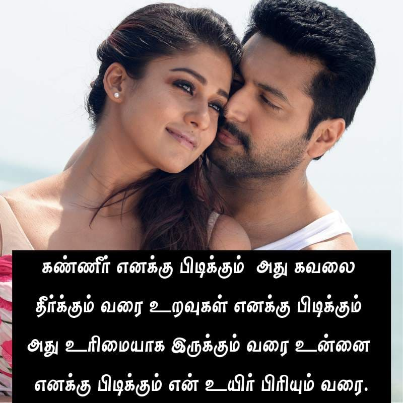 Love quotes in Tamil with images - 100% Free for Download