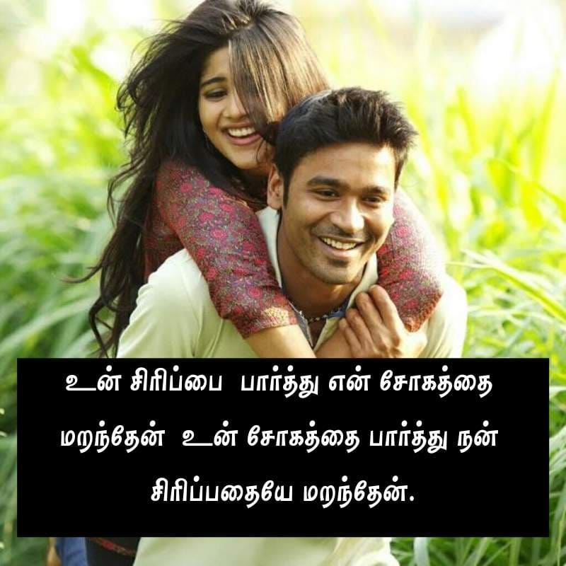 love quotes in tamil images % for